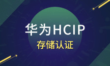 華為?HCIP存儲認證