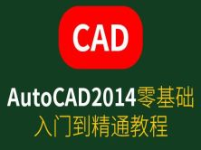 Auto CAD2014零基礎入門到精通視頻教程