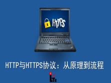 HTTP與HTTPS協議:從原理到流程