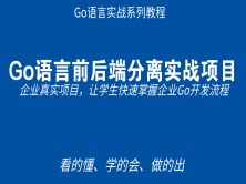 2019年Go语言前后端分离实战(Beego)