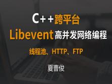 Libevent C++高并發網絡編程