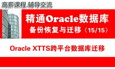 Oracle XTTS跨平臺數據庫遷移(從Unix遷移數據到Linux)_Oracle數據庫遷移項目