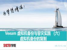 Veeam 虛擬機備份與容災實踐 (六)虛擬機備份的復制