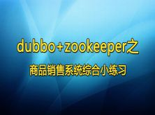 dubbo+zookeeper综合小练习[Ajax+jQuery+MySQL]