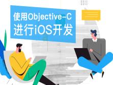 使用Objective-C進行iOS移動開發