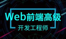 Web前端超級體驗課