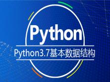 Python入門精講視頻,課程全面升級Python3.7并持續更新