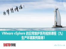 VMware vSphere 的日常維護系列視頻課程(九)生產環境案例集錦1