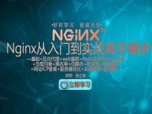 Nginx入門到web集群實戰高手與面試題精講