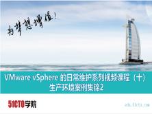 VMware vSphere 的日常維護系列視頻課程(十)生產環境案例集錦2