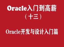 Oracle快速入門培訓教程(十三):Oracle數據庫開發與設計入門篇