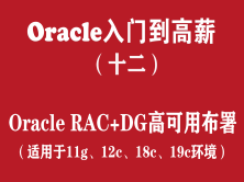 Oracle快速入門培訓教程(十二):Oracle RAC+DG高可用布署
