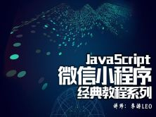 JavaScript-微信小程序經典教程