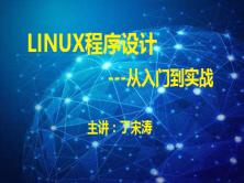 Linux程序設計從入門到實戰
