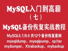 MySQL快速入門培訓教程(七):MySQL備份恢復實戰教程