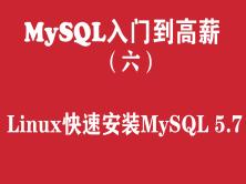 MySQL快速入門培訓教程(六):Linux安裝MySQL 5.7