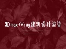 3Dmax+Vray室內建筑設計渲染課程