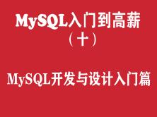 MySQL快速入門培訓教程(十):MySQL數據庫開發與設計入門篇