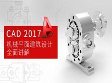 CAD 2017機械建筑室內設計