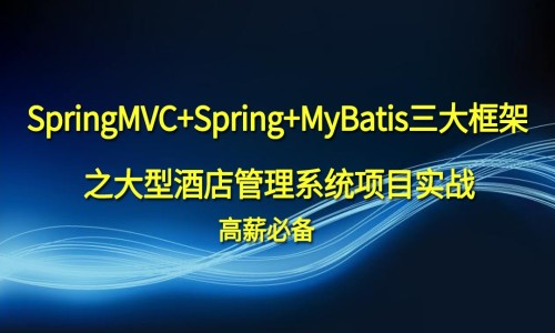 SpringMVC+Spring+Mybatis项目实战[SSM/MySQL/AJAX/IDEA]