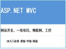 ASP.NET MVC ADO C#項目開發視頻