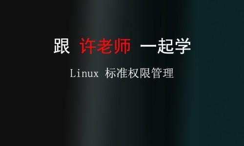 Linux 标准权限管理