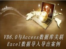 VB6.0與Access數據庫關聯增刪改查功能、VB6.0與Excel數據導入導出案例