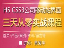 H5 CSS3公司移動站界面.三天從零實戰【含源代碼】