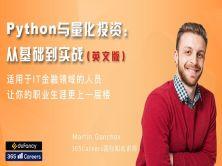 Python與金融量化投資:從基礎到實戰(英文版)