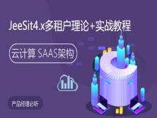 JeeSite4.x多租戶理論+實戰教程(推薦產品經理必聽)