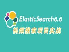 Elasticsearch 6.6視頻搜索項目實戰視頻教程