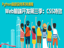 Web前端開發第3季:CSS特效