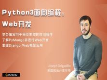 Python3面向编程:Web开发