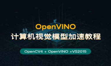 OpenVINO計算機視覺模型加速 實戰教程