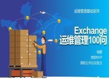 運維管理基礎-Exchange 管理100問