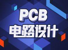 PCB電路設計從入門到精通