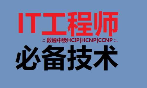 2019新版HCNP|HCIP-R&S|CCNP
