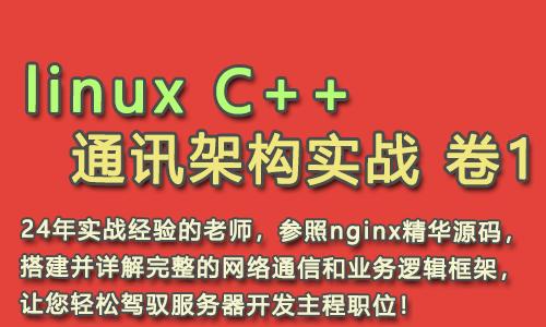 Linux C++通訊架構實戰 卷1