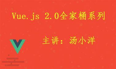 Vue.js 2.0之全家桶系列視頻課程(vue、vue-router、axios、vuex)