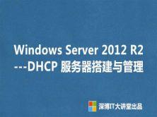 Windows Server 2012 R2 DHCP 服務器搭建與管理視頻課程