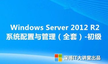 Windows Server 2012 R2 系統配置與管理(初級全套)-視頻課程