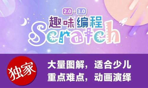 2019 Scratch趣味編程精編課堂(初級)