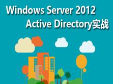 Windows Server 2012之 Active Directory實戰系列視頻課程