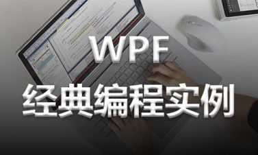 WPF經典編程實例/C#/.NET/MVVM/WCF/XAML/WinForm