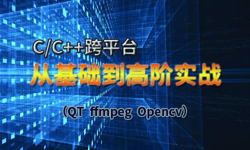 C/C++跨平臺研發從基礎到高階實戰系列專題