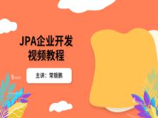 JPA企業開發視頻教程