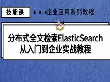 ElasticSearch从入门到企业开发视频教程