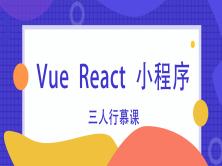 Vue、React、微信小程序項目實戰