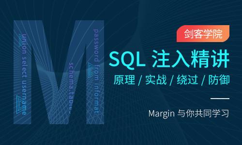 Web安全-SQL注入精講/原理/實戰/繞過/防御
