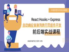 React Hooks + Express 新手入門可響應分頁項目實戰